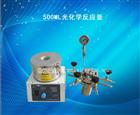 500ML光化学反应釜
