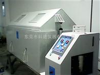 山东KD-200盐雾腐蚀试验箱