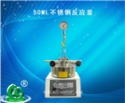 50ML不锈钢反应釜