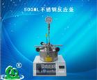 500ML不锈钢反应釜