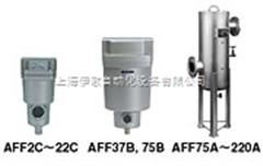 AFF37B-14D-T日本SMC主管路过滤器现货快速报价