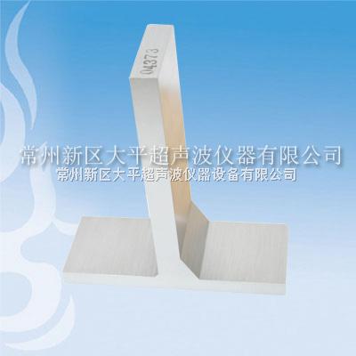 工业锅炉标准试块  RB-T试块
