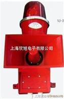 SJ2SJ-2一体化声光报警器【上海双旭】