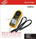 温度数字风速仪,GM816,温度一体式风速仪