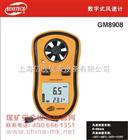 风温数字风速仪,GM8908,叶轮式风速计
