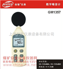 数字噪音计,30-130dB声级计,GM1357