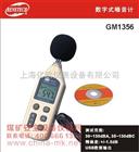 标智在线式噪音计,GM1356,标智在线式声级计