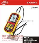 超声波测厚仪,GM100,标智200MM超声波测厚仪