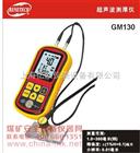 标智300mm超声波测厚仪,GM130,标智超声波测厚仪