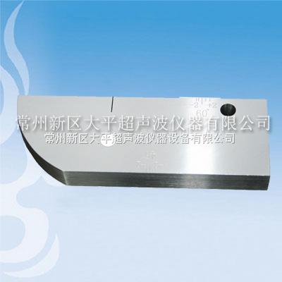 日本标准试块  JIS-STB-A3试块、标准试块