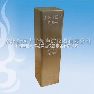日本标准试块 JIS-STB-G试块、标准试块