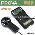 AVM-03风速仪