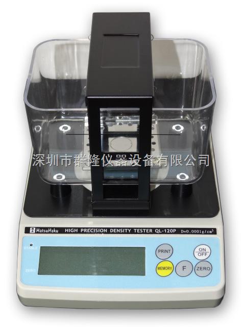 粉末冶金比重计,专业的粉末冶金比重计 QL-120P