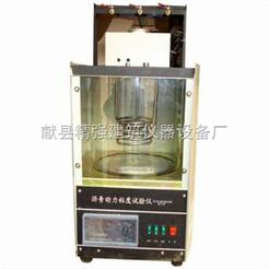 SYD-0620瀝青動力粘度測定儀 真空減壓毛細管粘度計 石油瀝青動力粘度儀