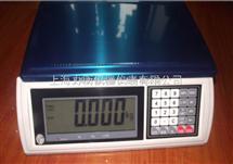 镇江电子计重秤【15kg电子计重秤精度0.5g】