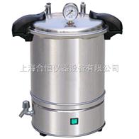 SYQ-DSX-280A手提式灭菌器 不锈钢蒸汽灭菌锅
