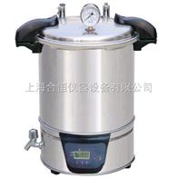 SYQ-DSX-280B手提式灭菌器 不锈钢灭菌器