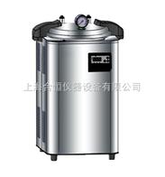 DSX-280KB30手提式蒸汽灭菌器,30升灭菌器