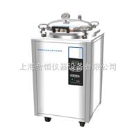 LDZX-50FBS立式压力蒸汽灭菌器,翻盖型不锈钢50升灭菌器