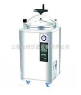 LDZX-75KBS(内循环)立式压力灭菌器,内循环75立升不锈钢灭菌器