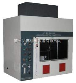 水平-垂直燃烧试验机