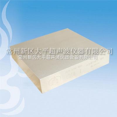 CBⅡ-1试块、机械行业标准试块