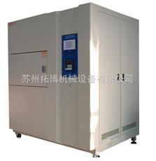 TH-9106冷热冲击试验机
