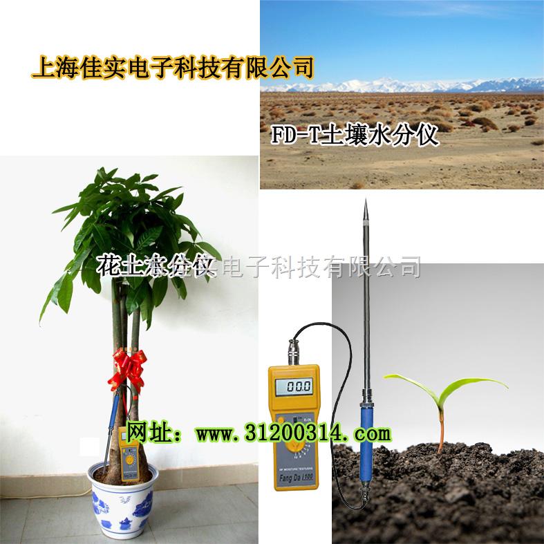 花土水分仪,土壤湿度仪