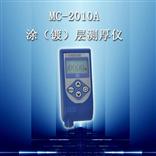MC-2010AMC-2010A涂层测厚仪/磁性测厚仪