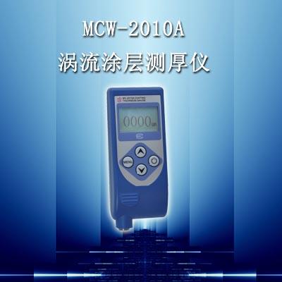MCW-2010A涂层测厚仪/涡流测厚仪