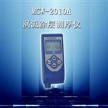 MCW-2010AMCW-2010A涂层测厚仪/涡流测厚仪