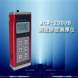 MCW-2000BMCW-2000B涂层测厚仪/非磁性涂层测厚仪