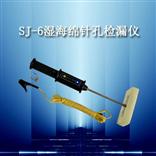 SJ-6SJ-6湿海绵针孔检漏仪