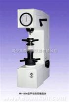 HR-150A手動洛氏硬度計