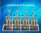 SLP4500多位平行反应釜