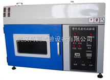 SCL-Q台式紫外老化试验箱