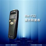 RM-722RM-722非接触式转速表