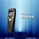 RM-723接触式/非接触转速表
