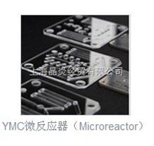 YMC微反应器