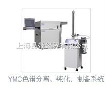 YMC色谱分离、纯化、制备系统