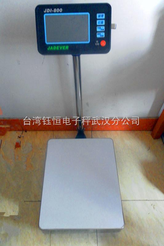 JDI-800称重库存管理软件电子秤