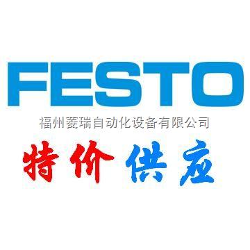 德国FESTO QS-3/8-10 接头 特价供应!量大有特价