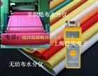 FD-D1纺织无纺布水分仪,非织造布水分仪