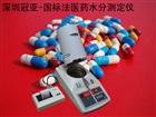 SFY-20A医药水分测定仪(Medicine moisture meter)