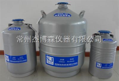 YDS液氮罐