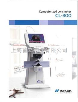 TOPCON  CL-300电脑查片仪
