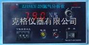 在线高纯氮气检测仪报价