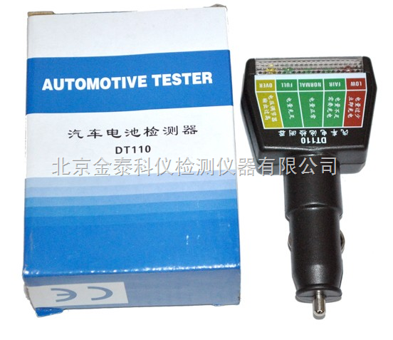 汽车电瓶DT110检测器