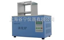 KDN-08A表显消化炉
