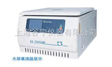 H2050R台式高速大容量冷冻离心机